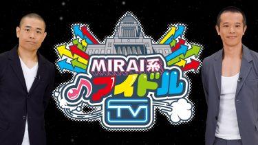 『MIRAI系アイドルTV』が10月7日の放送で記念すべき第100回を迎えます!!