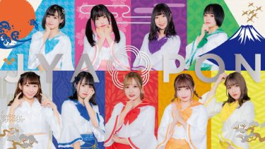 超ハイテンションで元気付けするアイドルユニット「JYA☆PON」1/25 配信シングル「PON!PON!PONSHU」をリリース
