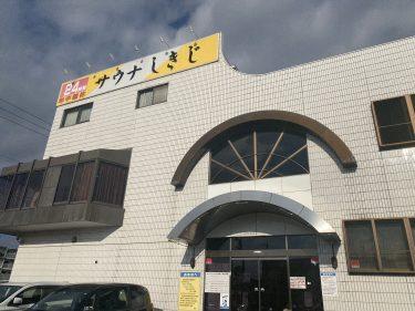 サ活アイドル部、ユミ#02〜サウナの聖地「サウナしきじ」(静岡)