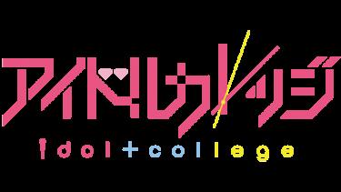 アイドルカレッジ候補生新メンバー加入!コメント到着