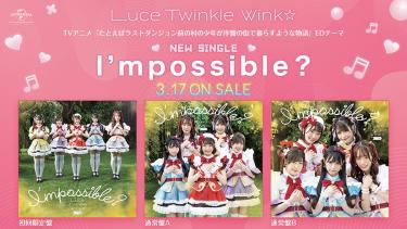 Luce Twinkle Wink☆ニューシングル「I'mpossible?」ジャケット写真公開!