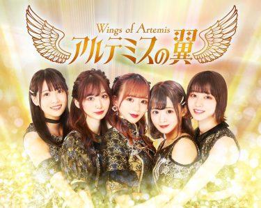 ギリシャ神話から生まれたガールズユニット「アルテミスの翼」新メンバーオーディション開催決定!