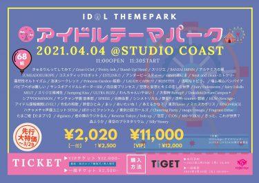 70組近くのアイドルが出演するフェス「アイドルテーマパーク」が2021年4月4日(日)新木場のUSEN STUDIO COASTで開催決定!