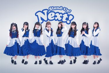 Stand-Up! Next!1周年を迎え、記念ライブを開催!新衣装と新曲お披露目!メンバーコメント到着!