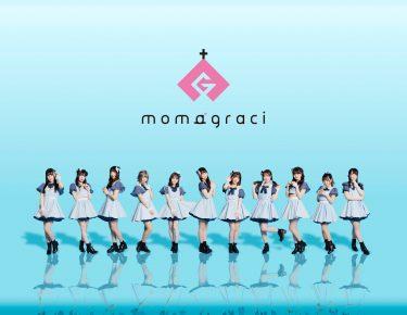 桃色革命が改名し再スタート!メンバー11名の「momograci」プロデューサーに小桃音まいが就任。「世界中を笑顔に!」