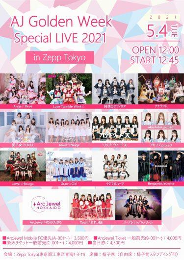 ArcJewel主催LIVEがゴールデンウイークにZepp Tokyoにて開催!