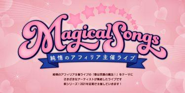 純情のアフィリア主催ライブ「MagicalSongs#02 」セルフ・ライブレポートby寺坂ユミ