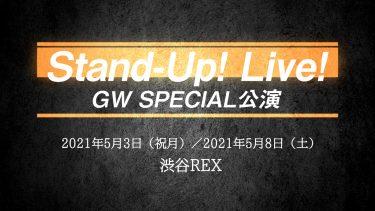 ゴールデンウイークにStand-Up!4組のスペシャル公演!Stand-Up! LIVE!開催