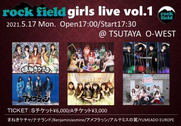 「rock field girls live vol.1」&「rock field boys circuit vol.1」開催決定!