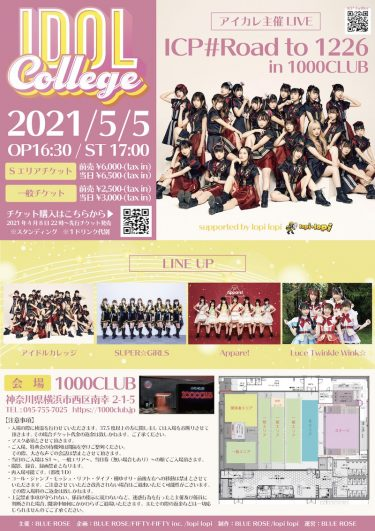 アイドルカレッジが5月5日に神奈川・1000clubにて主催ライブ「ICP #Roadto1226in1000club」の第3回を開催する。