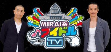 TOKYO MX等で好評放送中の品川庄司MC、『MIRAI系アイドルTV』4月7日からテレ玉で放送開始!!優希クロエら、埼玉出身メンバーからコメント到着!