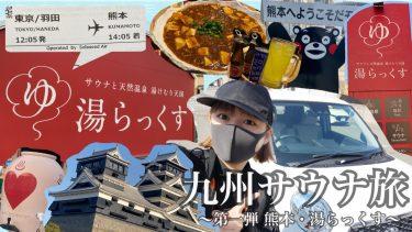 サ活アイドル部、ユミ#04〜MADMAXボタンで整う「湯らっくす」(熊本)
