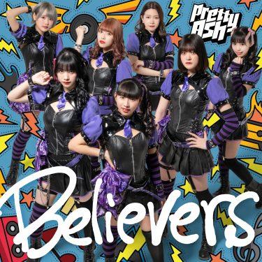 Pretty Ash、Newシングル「Believers」デイリーランキング2位を記録!メンバーからコメントが到着!