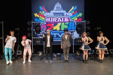 4月25日に開催された「MIRAI系アイドルTV」主催ライブレポートが到着!MC品川庄司、Everybody、もえあず等コメントも!