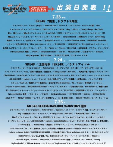 7月23日(金祝),24日(土),25日(日)開催!SKE48、AKB48、ラストアイドルも参戦決定!『来年まで待てない! SEKIGAHARA IDOL WARS 2021 〜関ケ原唄姫合戦〜in 尾張 』