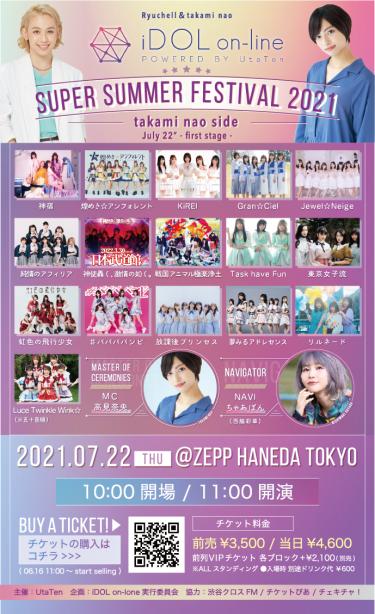 7月22(祝木)海の日に開催!Zepp Hanedaにてアイドルライブ開催決定!iDOL on-line SUPER SUMMER FESTIVAL2021 POWERED BY UtaTen