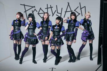 『Pretty Ash』2ndシングル「Believers」テレ玉「高校野球ダイジェスト2021」EDタイアップ記念キャンペーン開催!