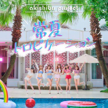 新世代の王道アイドルグループ「アキシブproject」「常夏トロピケーション」配信開始!