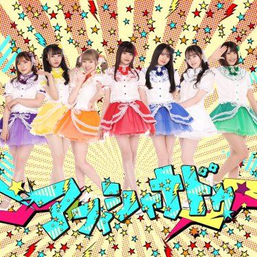 新アイドルグループ「アフィシャナドゥ」全メンバーを公開!&ーティスト写真公開!