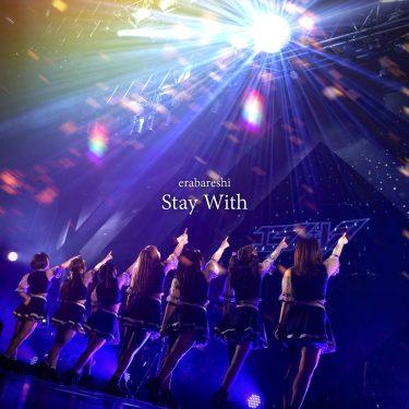 「エラバレシ」初の東名阪ライブで披露された「Stay With」ジャケット解禁!待望の音源配信9/1(水)スタート!!