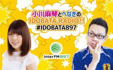 8/23、O.A 『小川麻琴とへなぎのIDOBATA RADIO!!』(interFM89.7)ゲストは、元太陽とシスコムーンの稲葉貴子さん