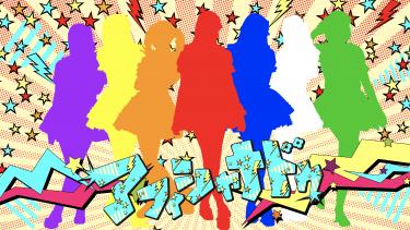 新アイドルグループ「アフィシャナドゥ」誕生! 8月10日にPRE DEBUT決定!