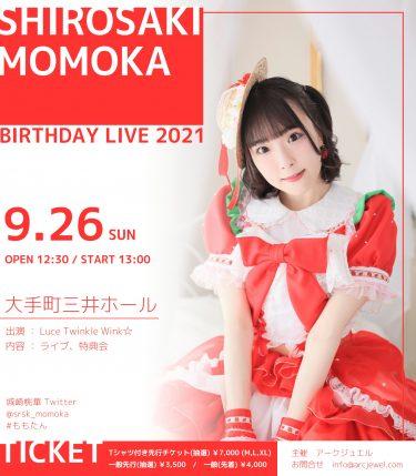 城崎桃華バースデーライブ2021 in 大手町三井ホール、開催に向けて本人コメント到着!