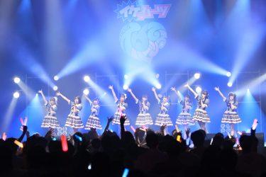 新メンバー3名加入「イケてるハーツ」7周年記念ワンマンライブレポート到着!!5大都市ツアー開催発表!!