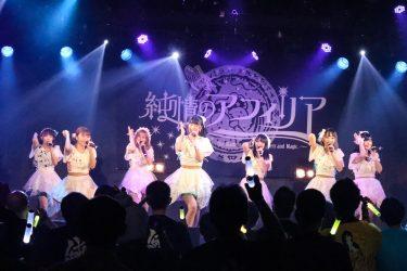 純情のアフィリアワンマンLIVEツアー初日仙台のライブレポート到着!!