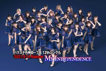 バクステ外神田一丁目の2年ぶり待望のニューシングル、本日9月14日発売でデイリーランキング2位を獲得!メンバーからコメントも到着!
