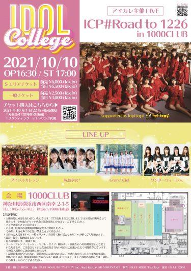 アイドルカレッジ主催ライブにGran☆Ciel、転校少女*、ワンダーウィード天が出演、メンバーコメントも到着!